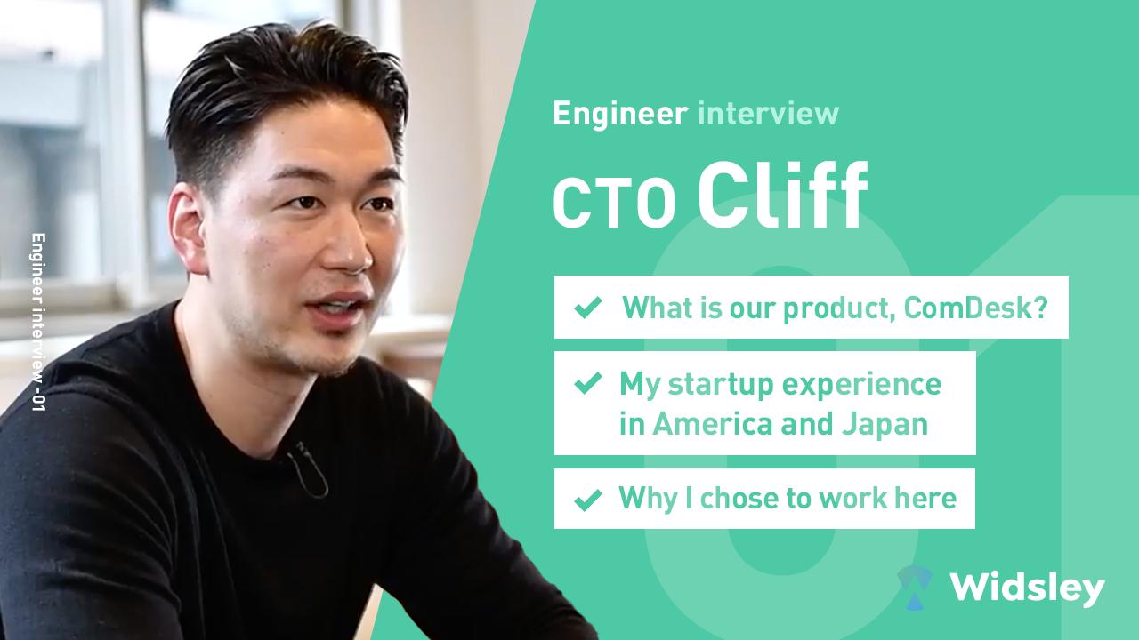 インタビュー:Cliff